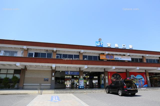 สถานีรถไฟมิยาจิม่า