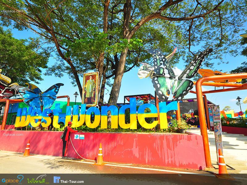 สวนน้ำWestWonderWaterpark