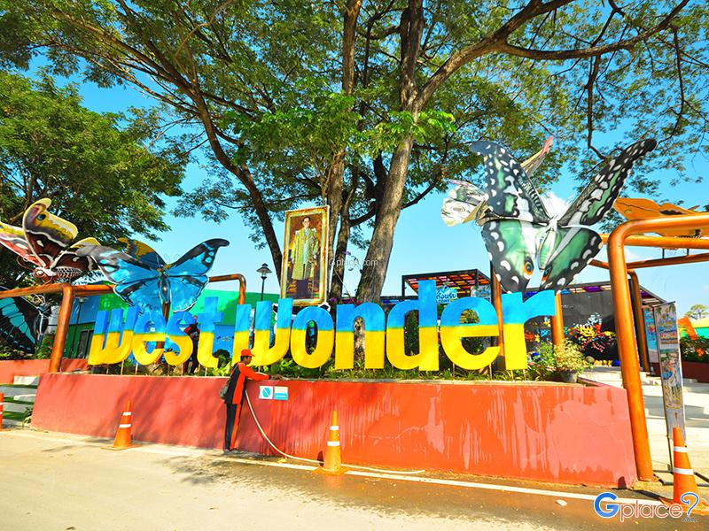 สวนน้ำ West Wonder Waterpark