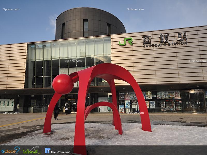 สถานีฮาโกดาเตะ JR Hakodate