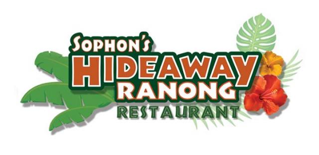 ร้านอาหารระนองไฮอะเวย์