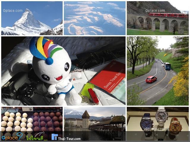คู่มือท่องเที่ยวสวิตเซอร์แลนด์