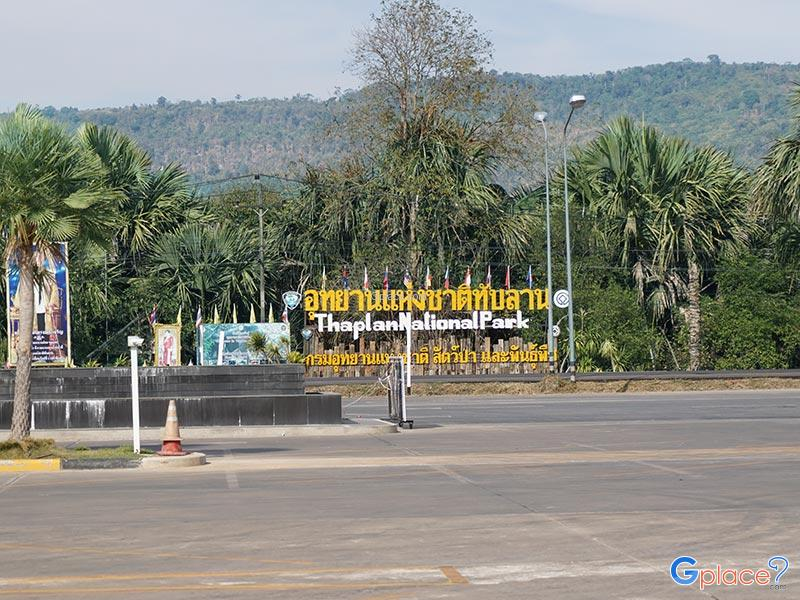 Thap Lan National Park
