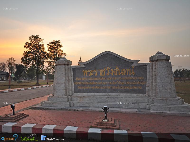 Chan Palace
