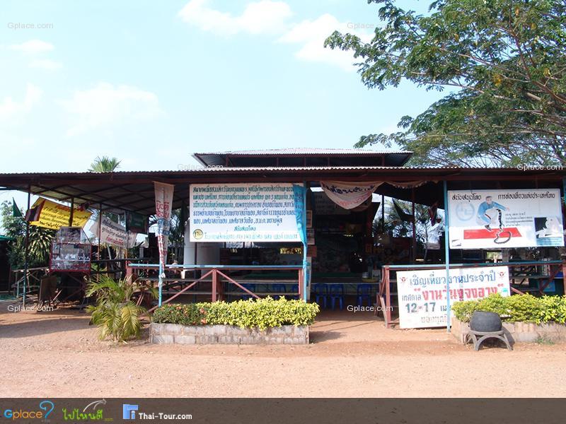 King Cobra Village