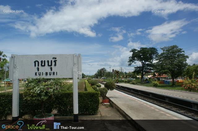 สถานีรถไฟกุยบุรี