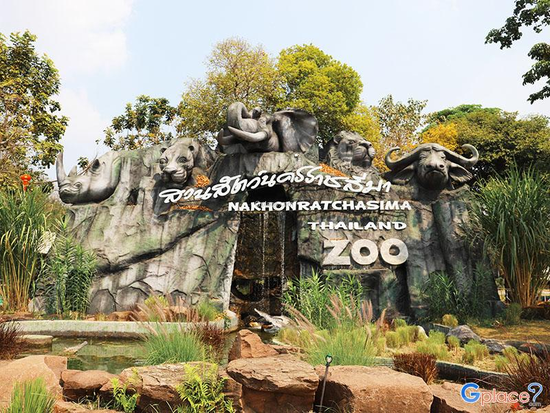 สวนสัตว์นครราชสีมา