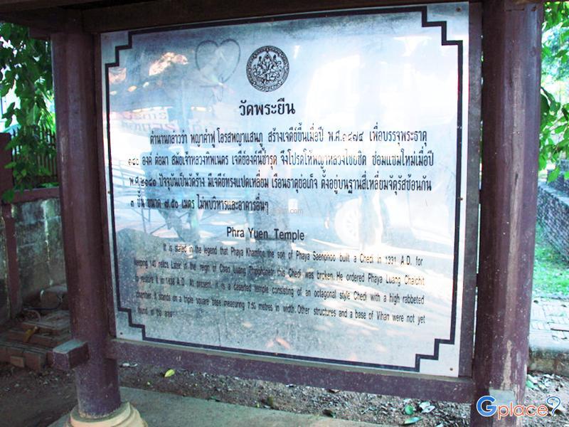 Phra Yuen Temple Chiang Saen