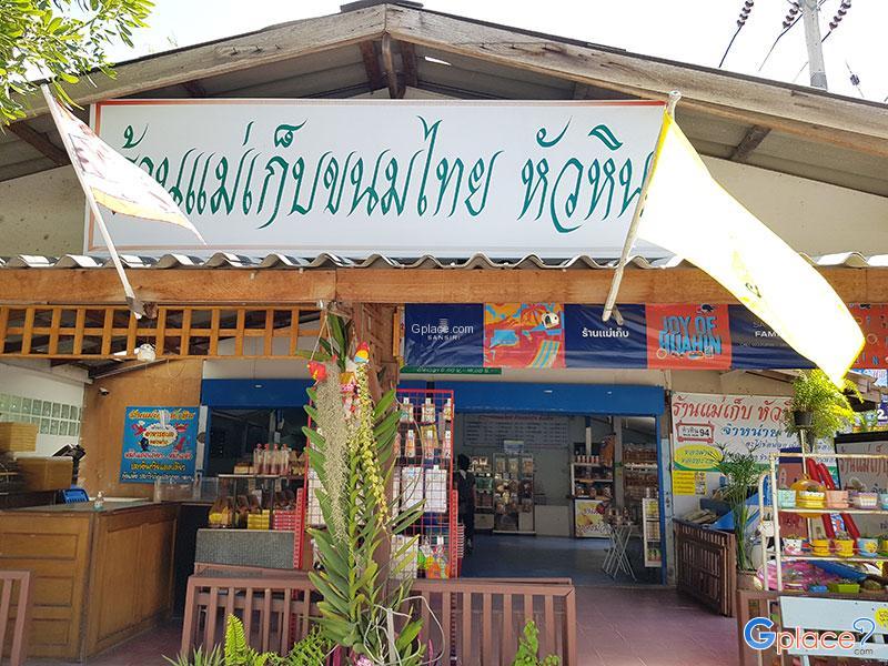 แม่เก็บขนมไทย