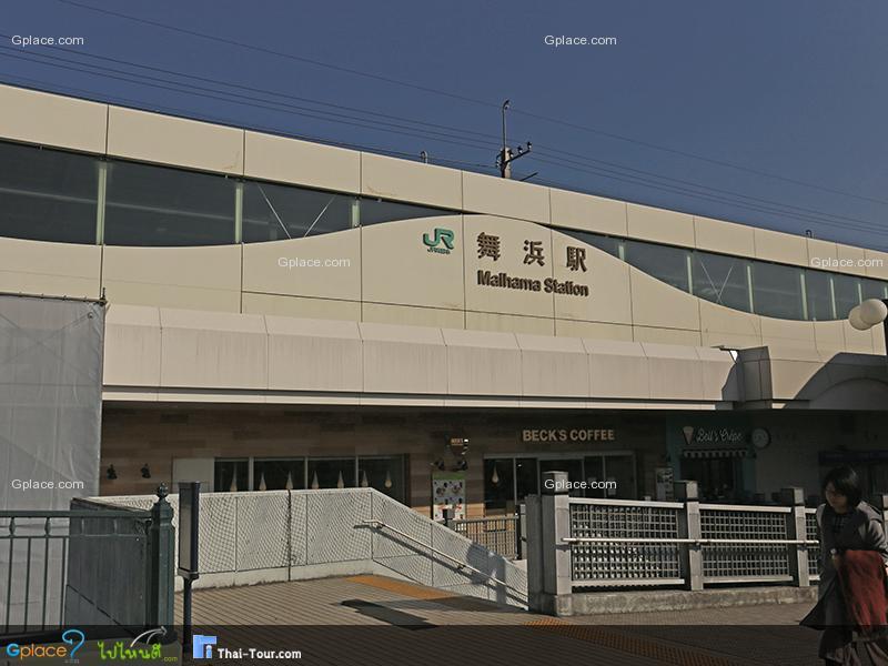 สถานีไมฮามะ Maihama Station