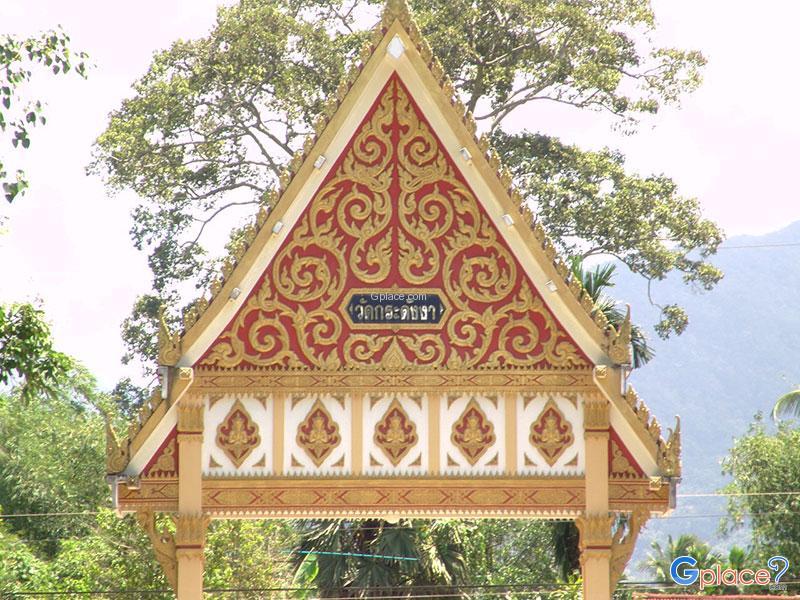 Wat Kradangnga寺