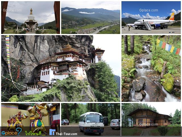 คู่มือท่องเที่ยวภูฏาน