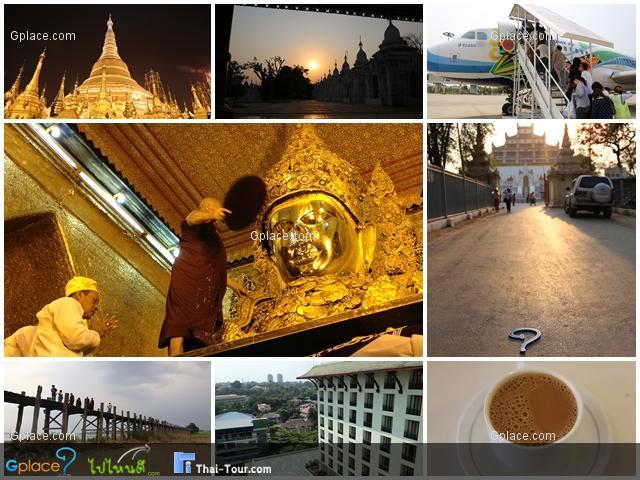 คู่มือท่องเที่ยวพม่า