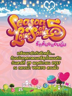 SeasonOfLoveSongMusicFestival2014