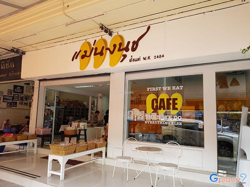 混合店泰国糯米