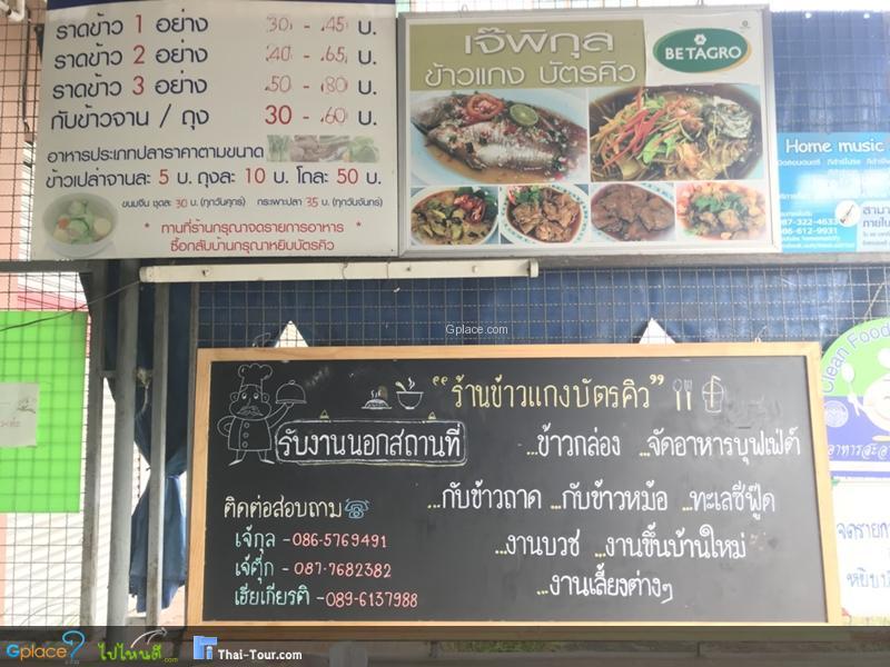 泰国咖喱米店华欣
