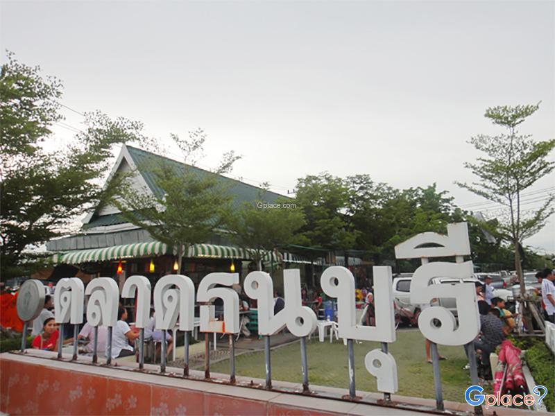 二世皇公园 吞武里市场