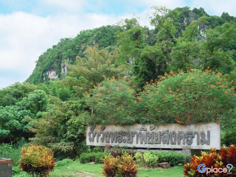 Tham Phraya Phichai Soangkram