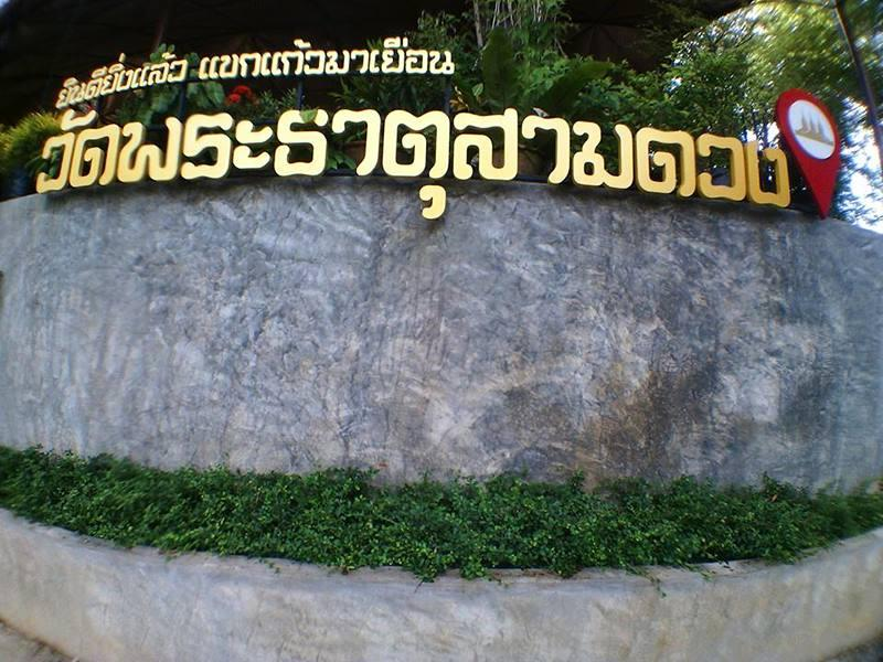Phrathat Sam Duang