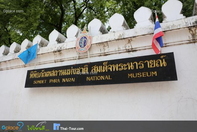 พิพิธัณฑสถานแห่งชาติ สมเด็จพระนารายณ์