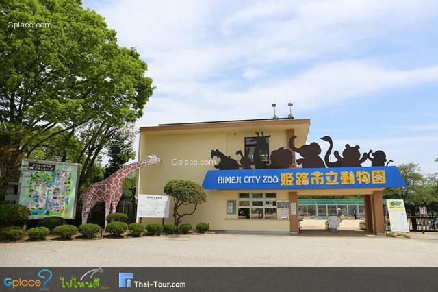 สวนสัตว์เมืองฮิเมจิ