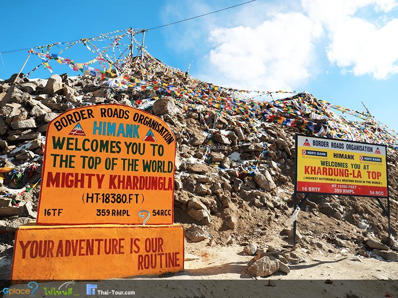 คาร์ดุงลาท็อป Khardungla Top