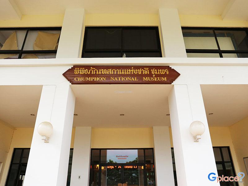 Chumphon National Museum