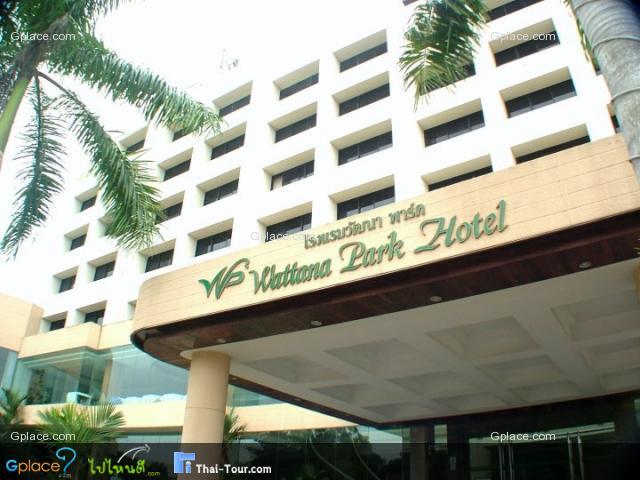 โรงแรมวัฒนา พาร์ค