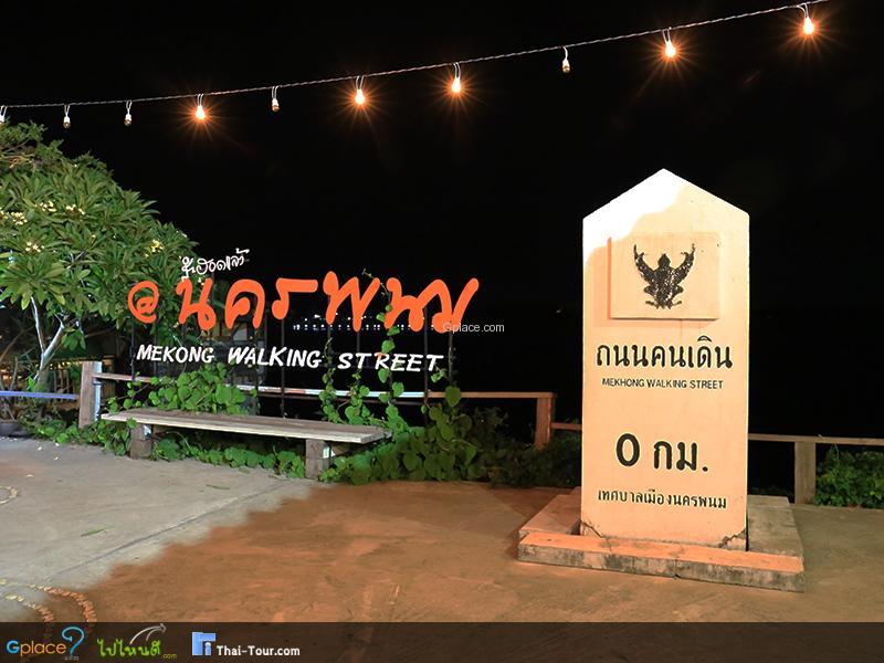 รวมฮิตถนนคนเดินทั่วไทย
