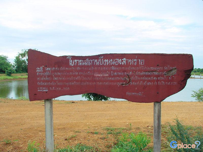Nong Sarai