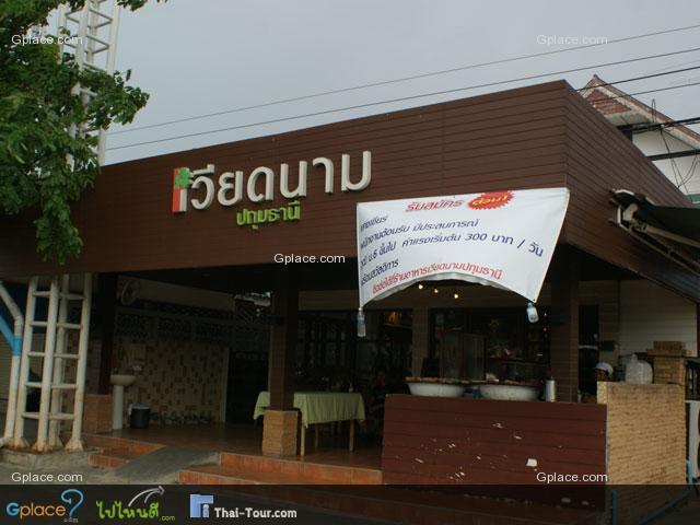 เวียดนาม ปทุมธานี