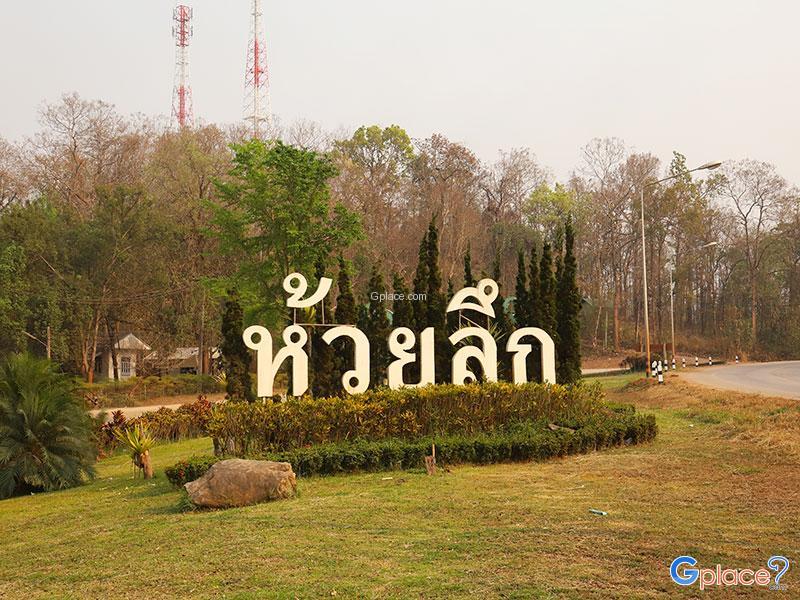 Huai Luek 皇家项目发展中心