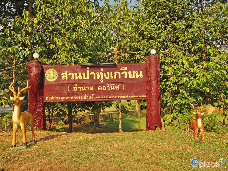 Thung Kwian Forest Park