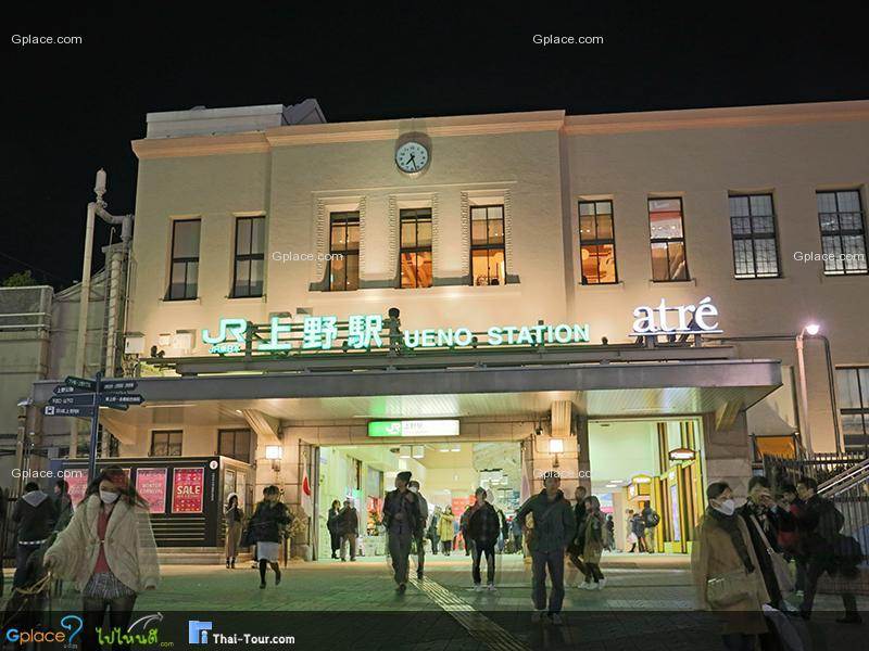 สถานีอุเอโนะ Ueno JR Station