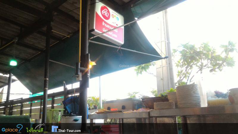 ร้านผัดไทยสวนร่มไม้