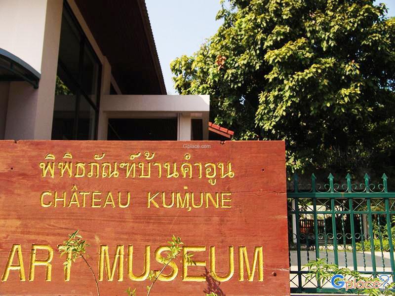 พิพิธภัณฑ์บ้านคำอูน
