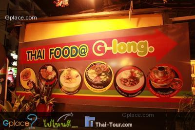 ร้านอาหาร G long
