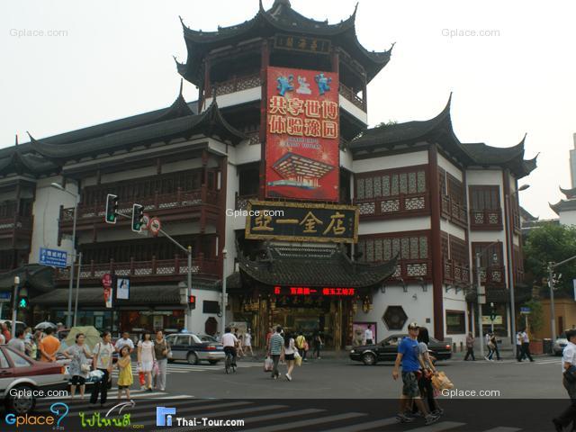 ตลาดร้อยปี เซี่ยงไฮ้