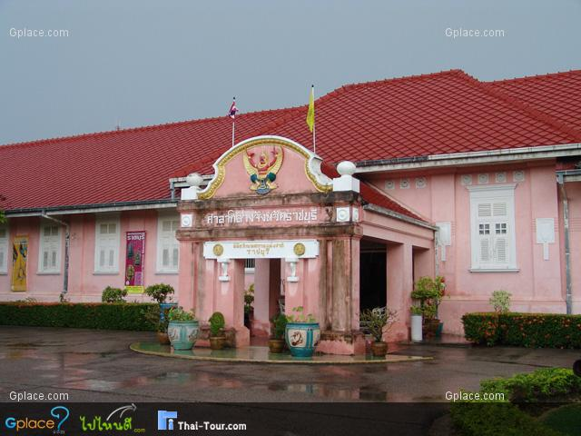 พิพิธภัณฑ์สถานแห่งชาติราชบุรี