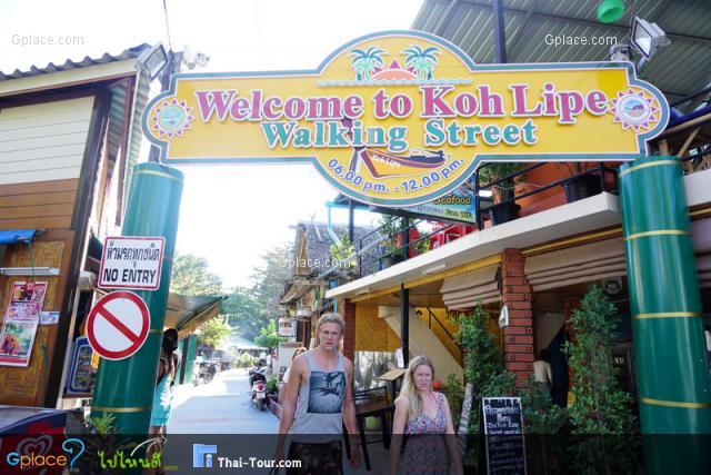 ถนนคนเดิน เกาะหลีเป๊ะ walking street koh lipe