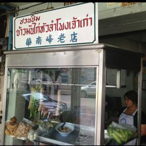 ข้าวมันไก่หัวลำโพง ถนนจันทน์