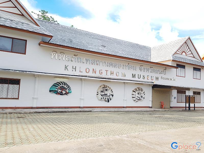 พิพิธภัณฑ์สถานวัดคลองท่อม