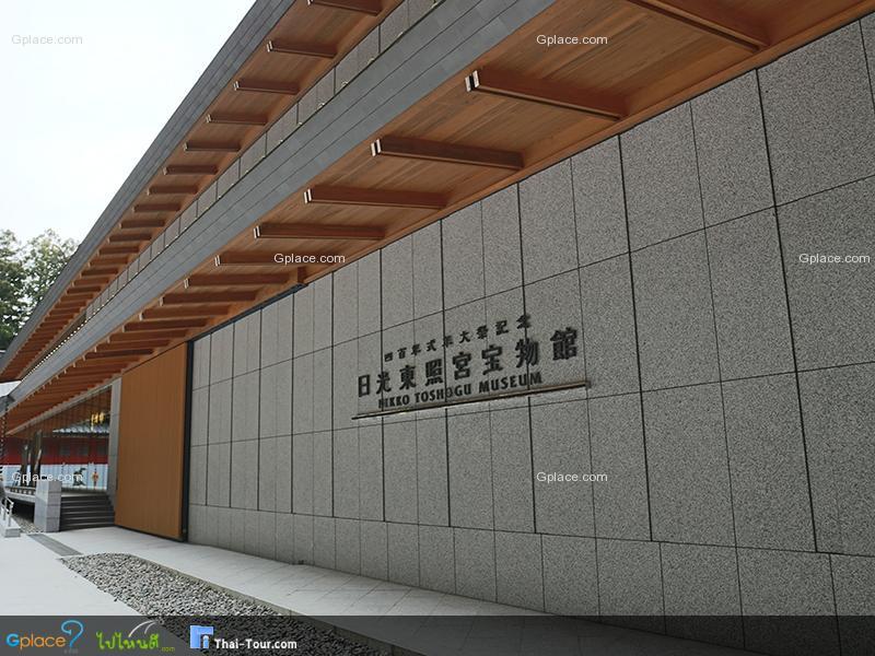 พิพิธภัณฑ์สมบัตินิกโก โทโชกุ Nikko Toshogu Museum