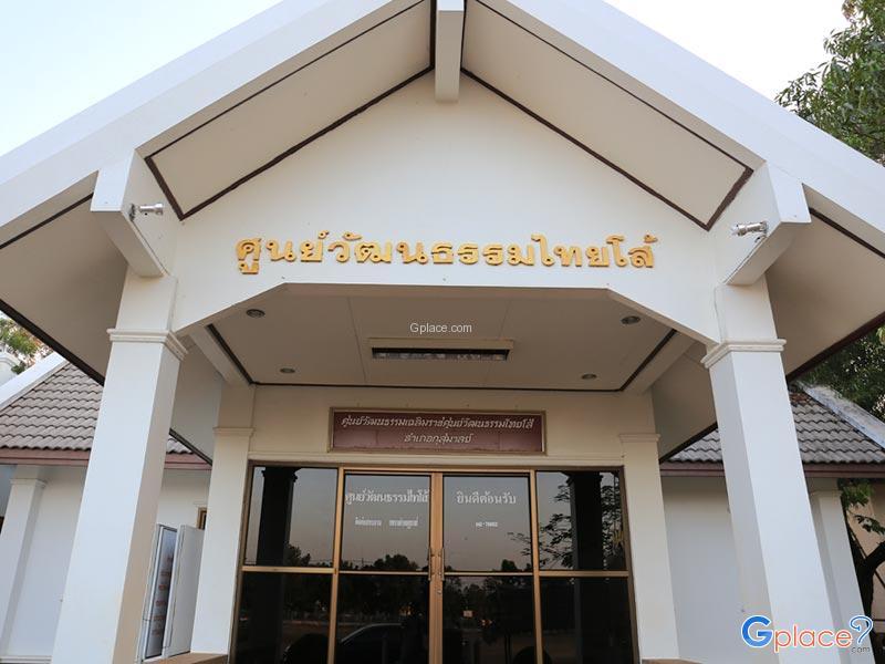 Sakon Nakhon Cultural Centre