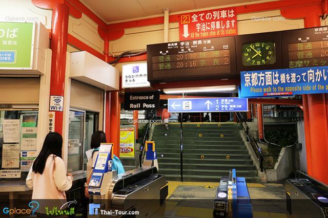 สถานีรถไฟ อินาริ