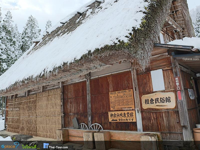 Gokayama-1วันเต็ม