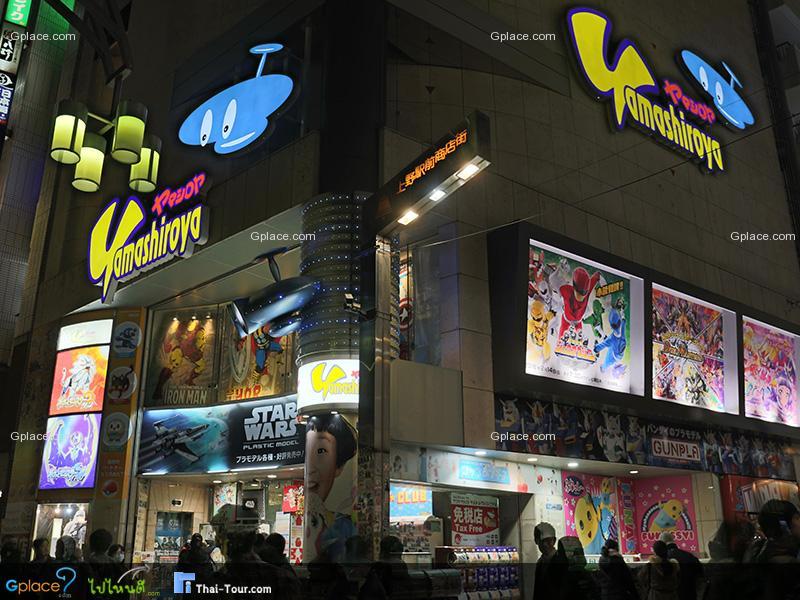 ร้านของเล่นยามาชิโรยะ Yamashiroya