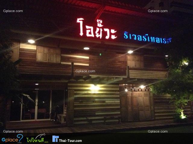 ร้านอาหารโอยั๊วะ พระราม 7
