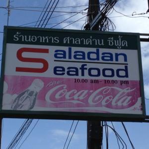 ร้านอาหารศาลาด่านซีฟู้ด