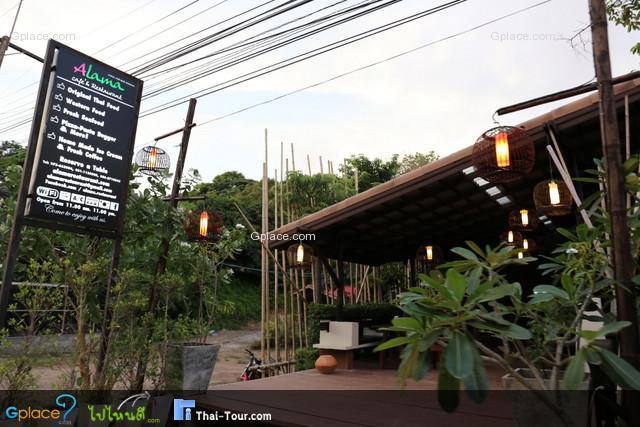 Alama Restaurant